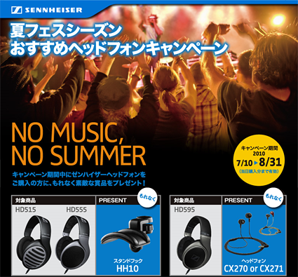 no music no summer