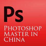 Photoshop Master In China