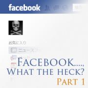 Facebookの裏があまりにも混沌としていて驚いた